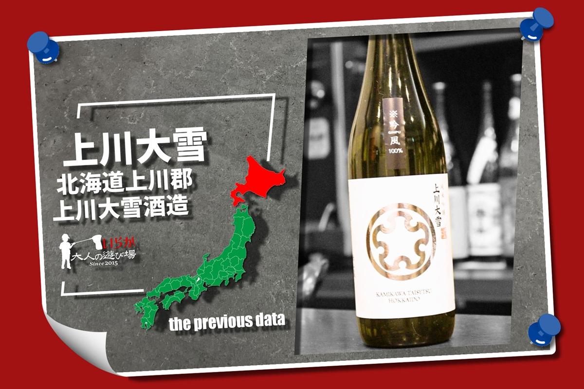 過去酒データ202105上川大雪