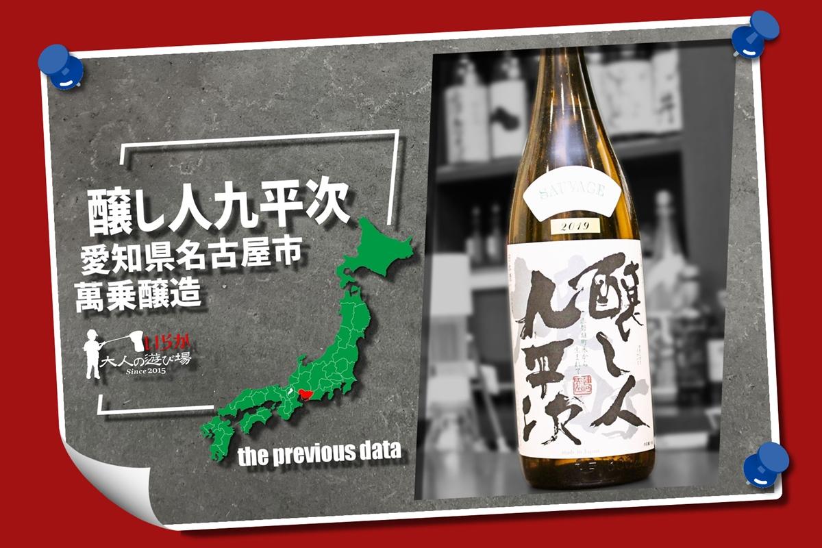 過去酒データ202105醸し人九平次