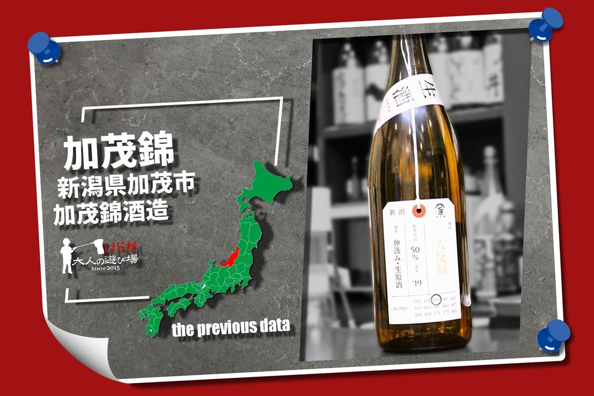 過去酒データ202105加茂錦