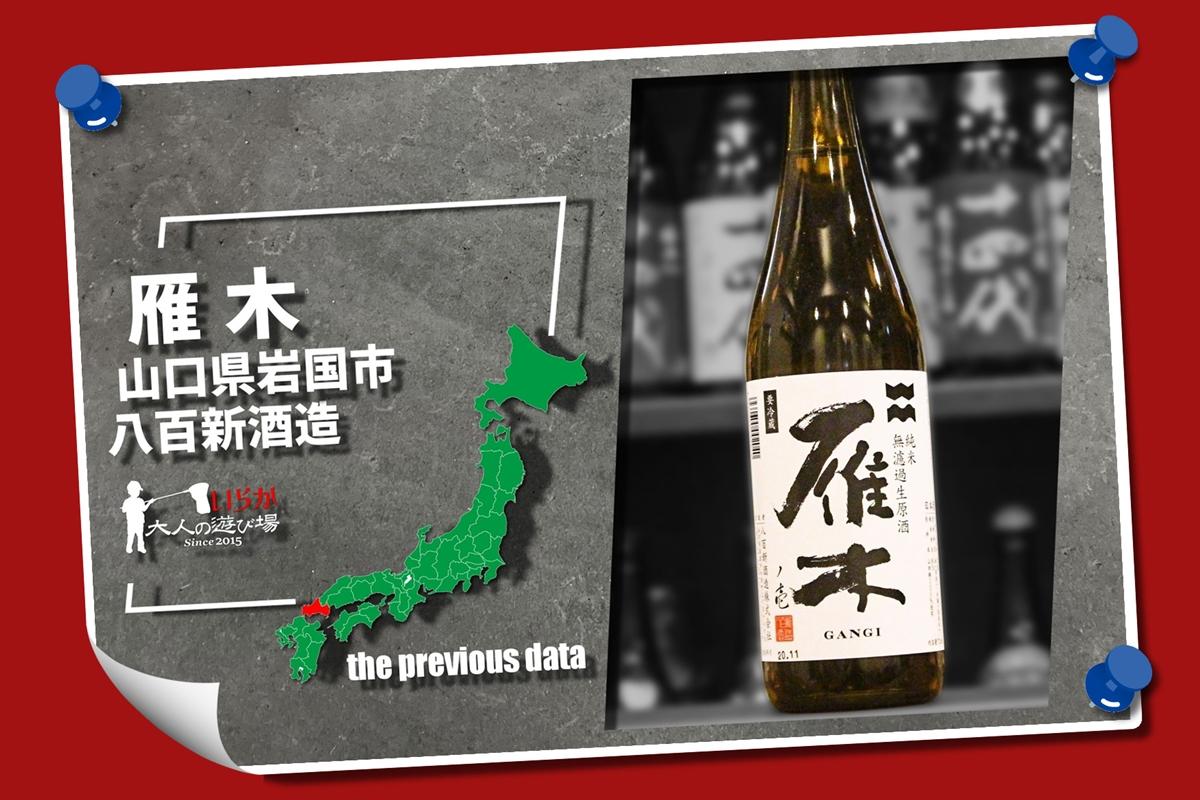 過去酒データ202105雁木