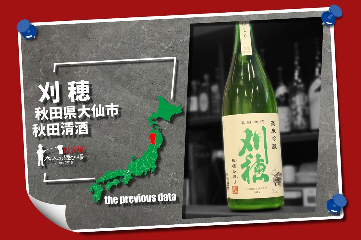 過去酒データ202105刈穂