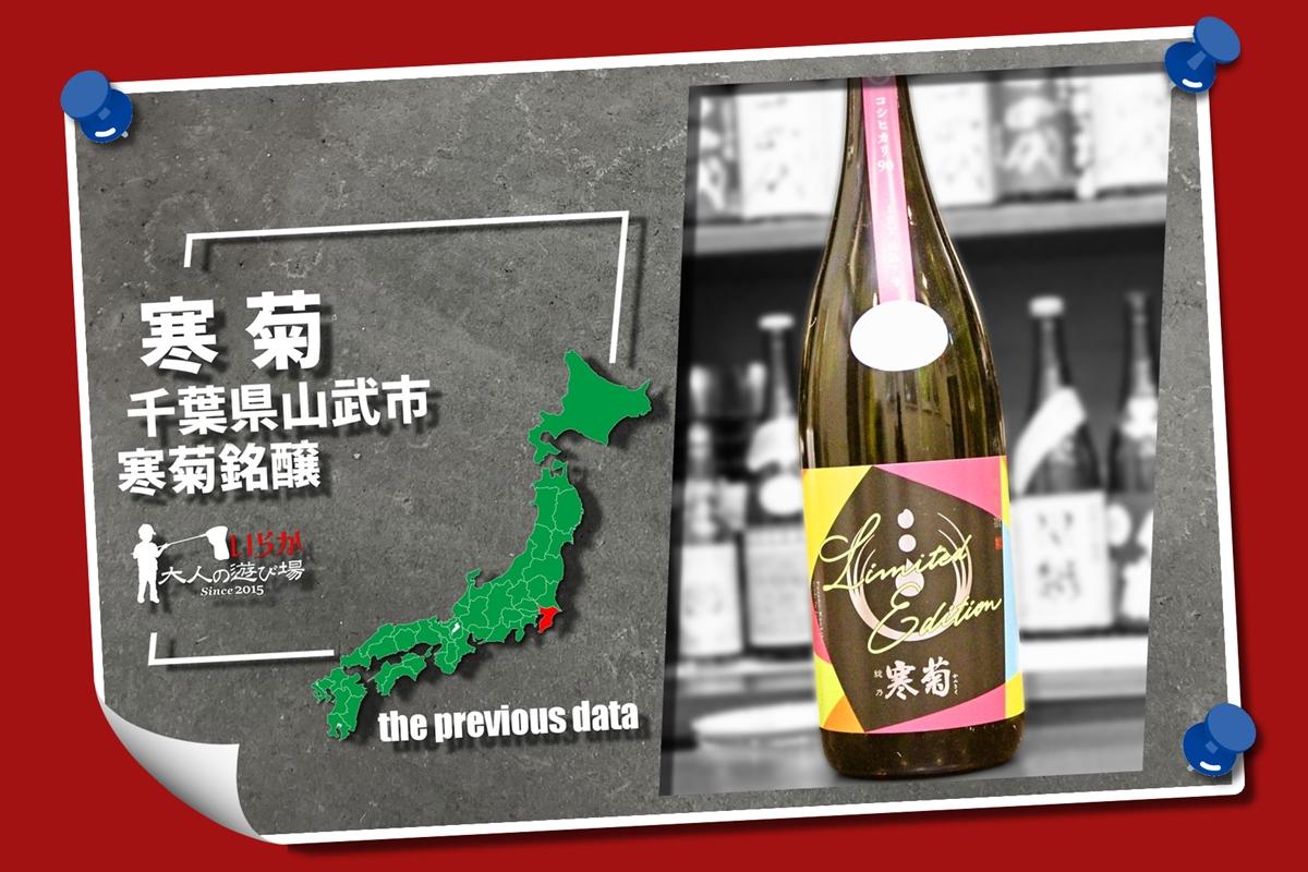 過去酒データ202105寒菊