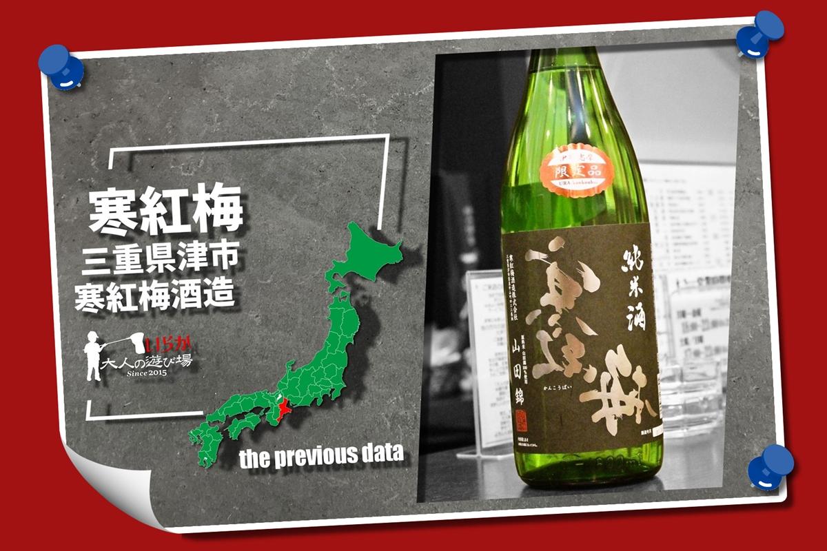 過去酒データ202105寒紅梅