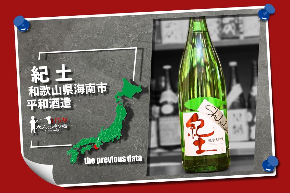 過去酒データ202105紀土