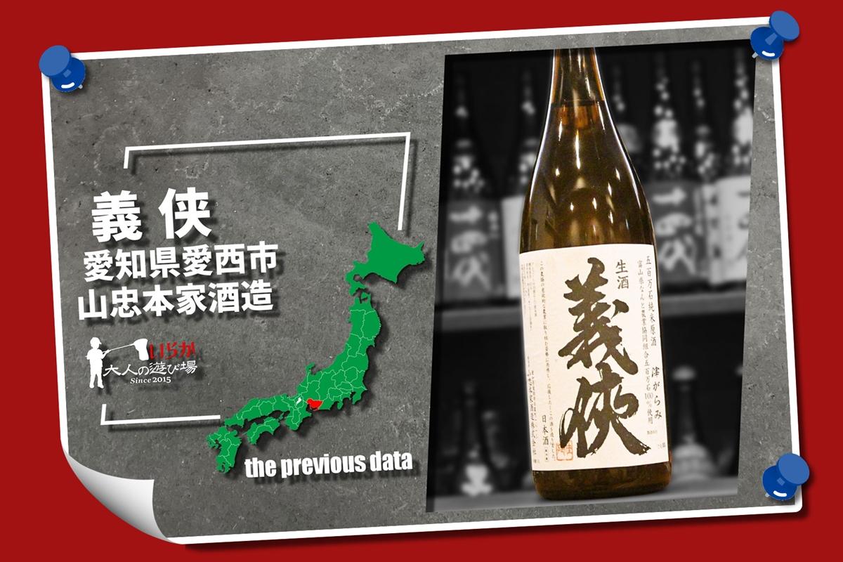 過去酒データ202105義侠
