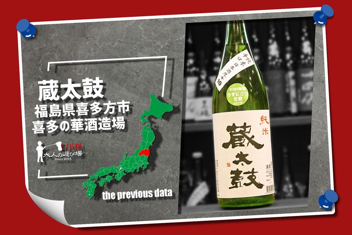 過去酒データ202105蔵太鼓