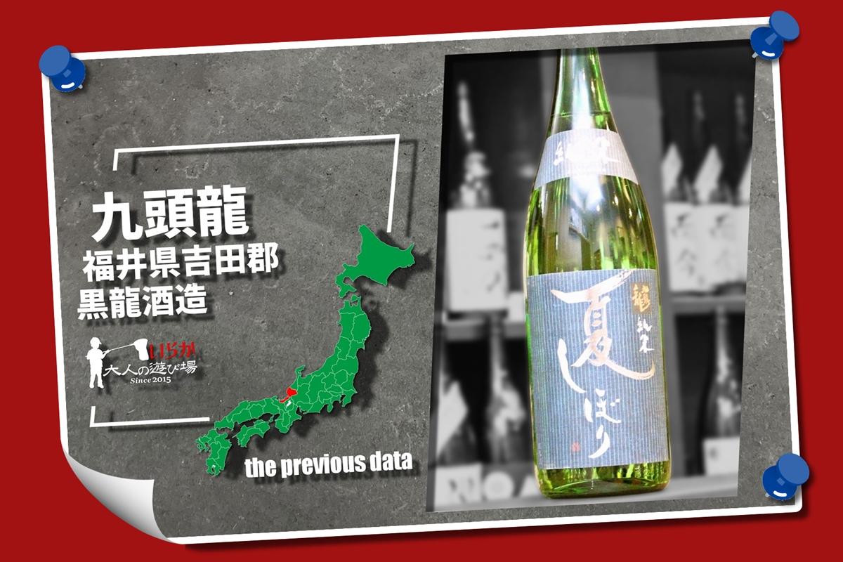 過去酒データ202105九頭龍