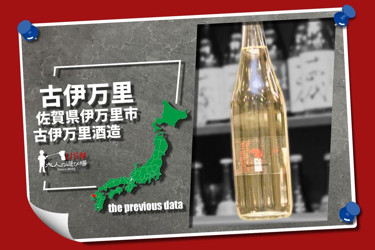 過去酒データ202105古伊万里