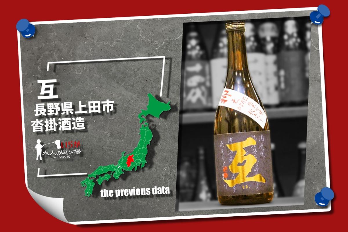過去酒データ202105互