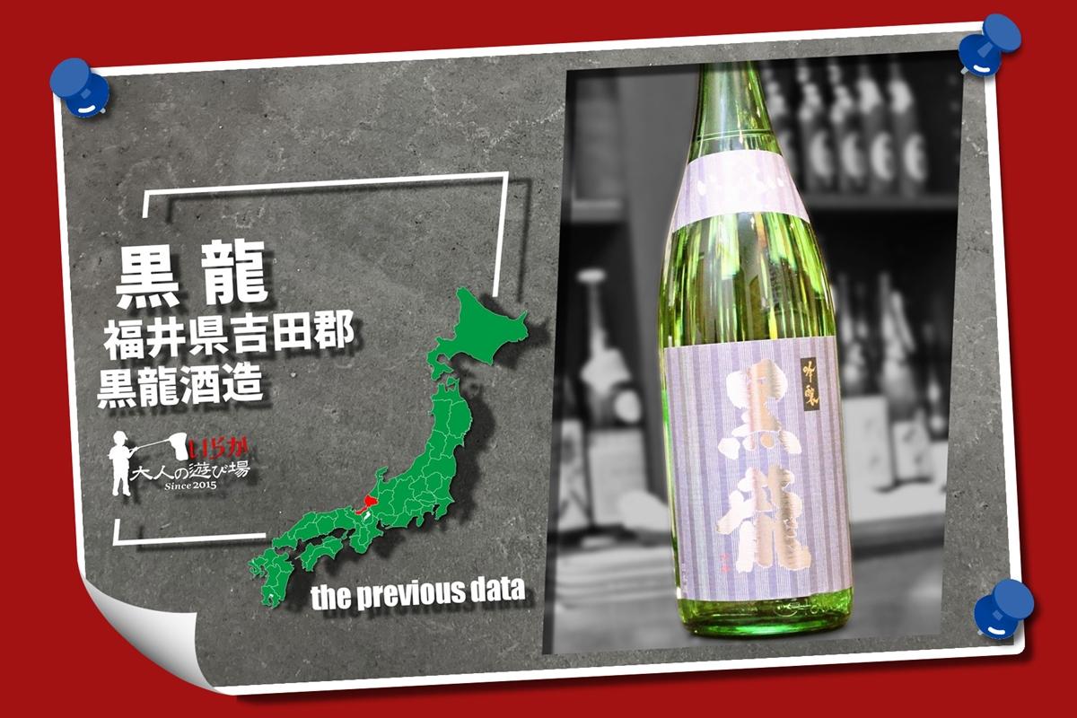 過去酒データ202105黒龍