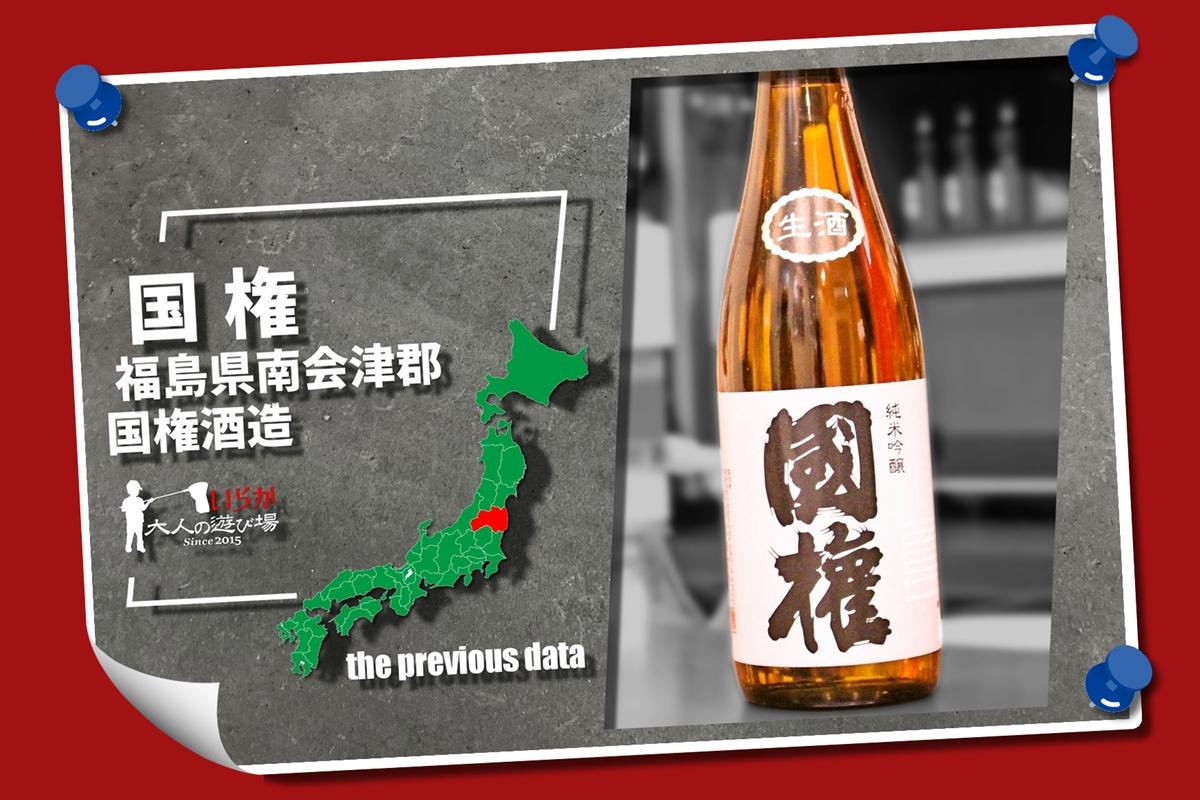 過去酒データ202105国権