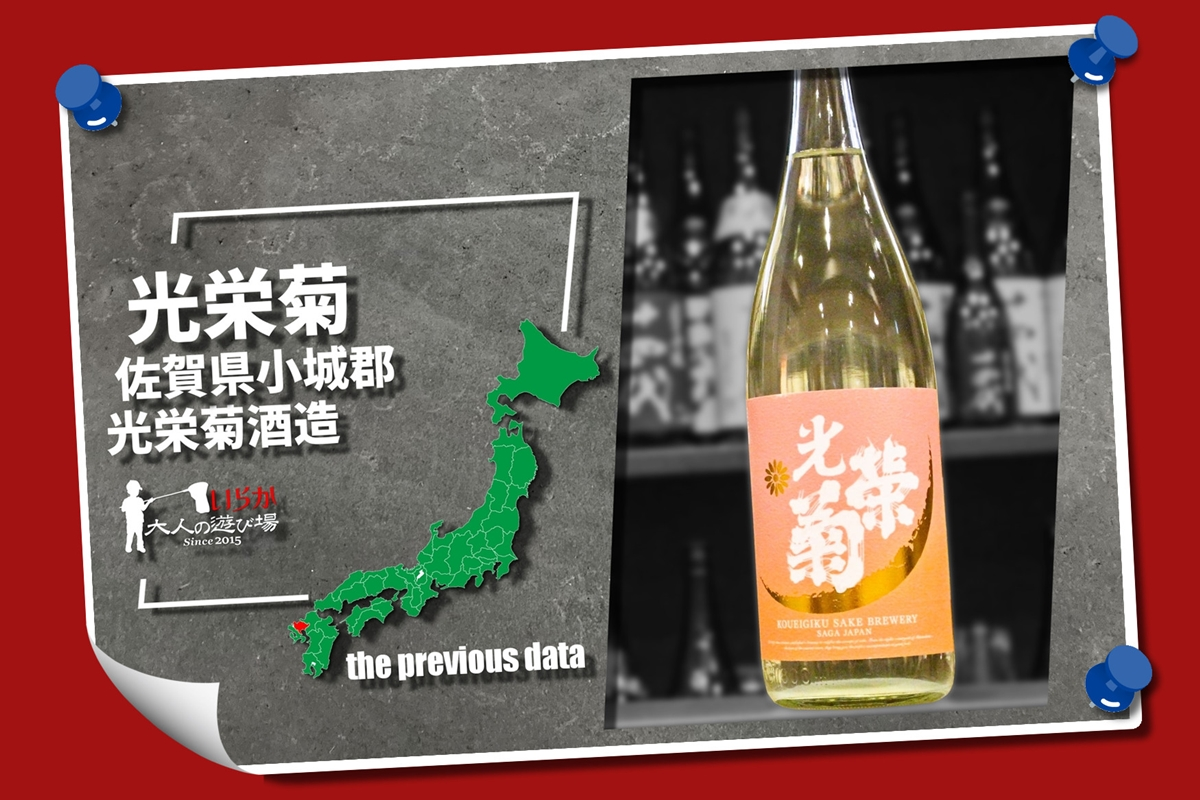 過去酒データ202105光栄菊