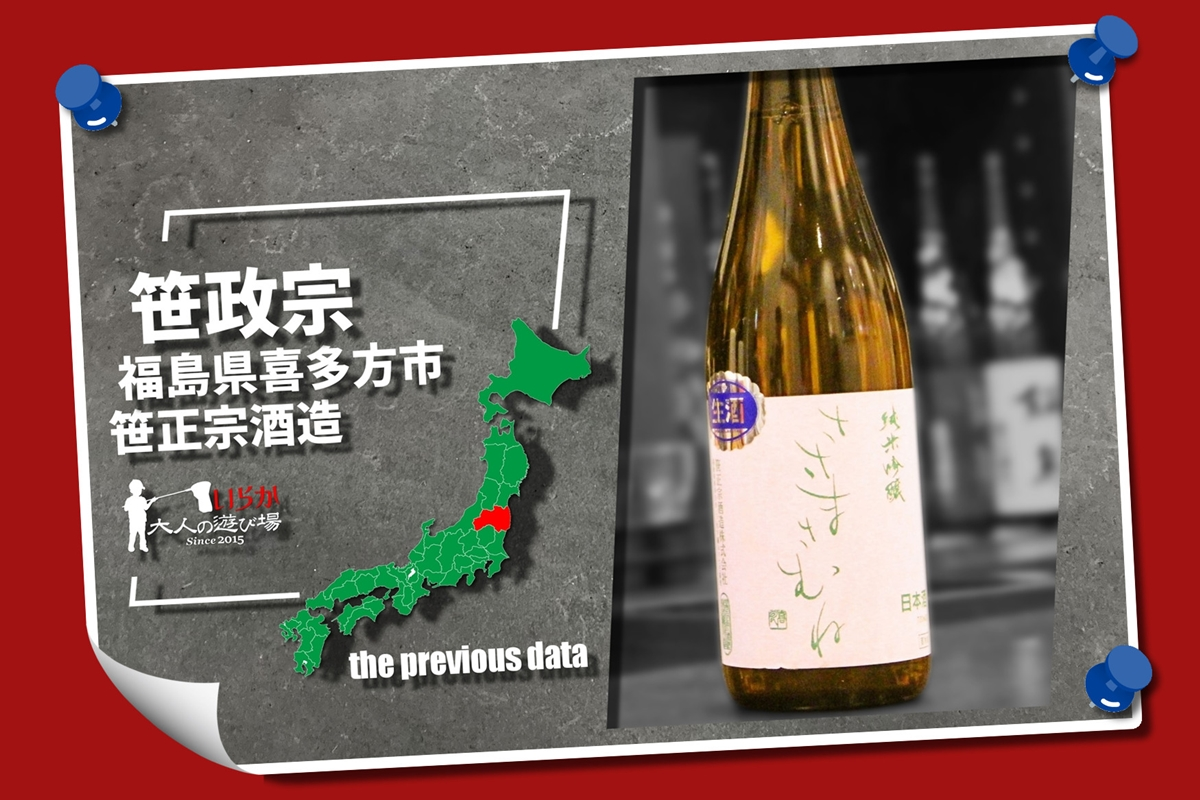 過去酒データ202105笹政宗
