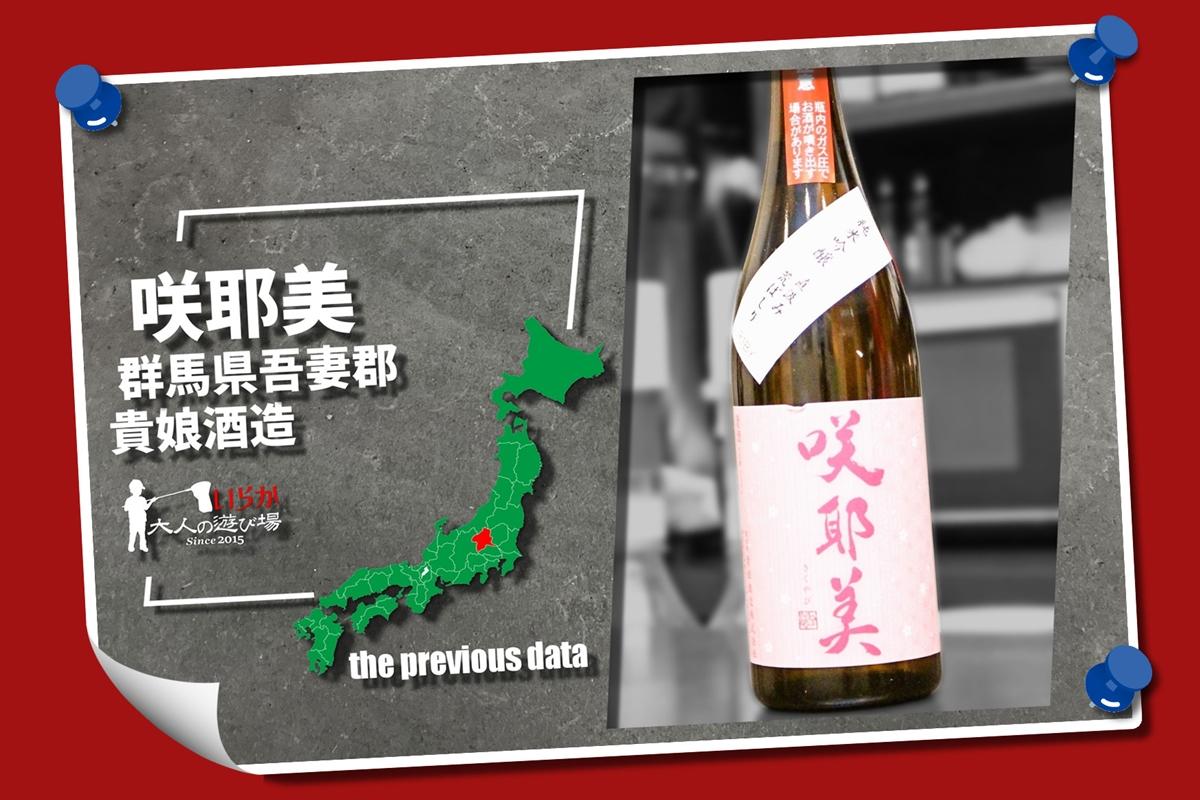 過去酒データ202105咲耶美