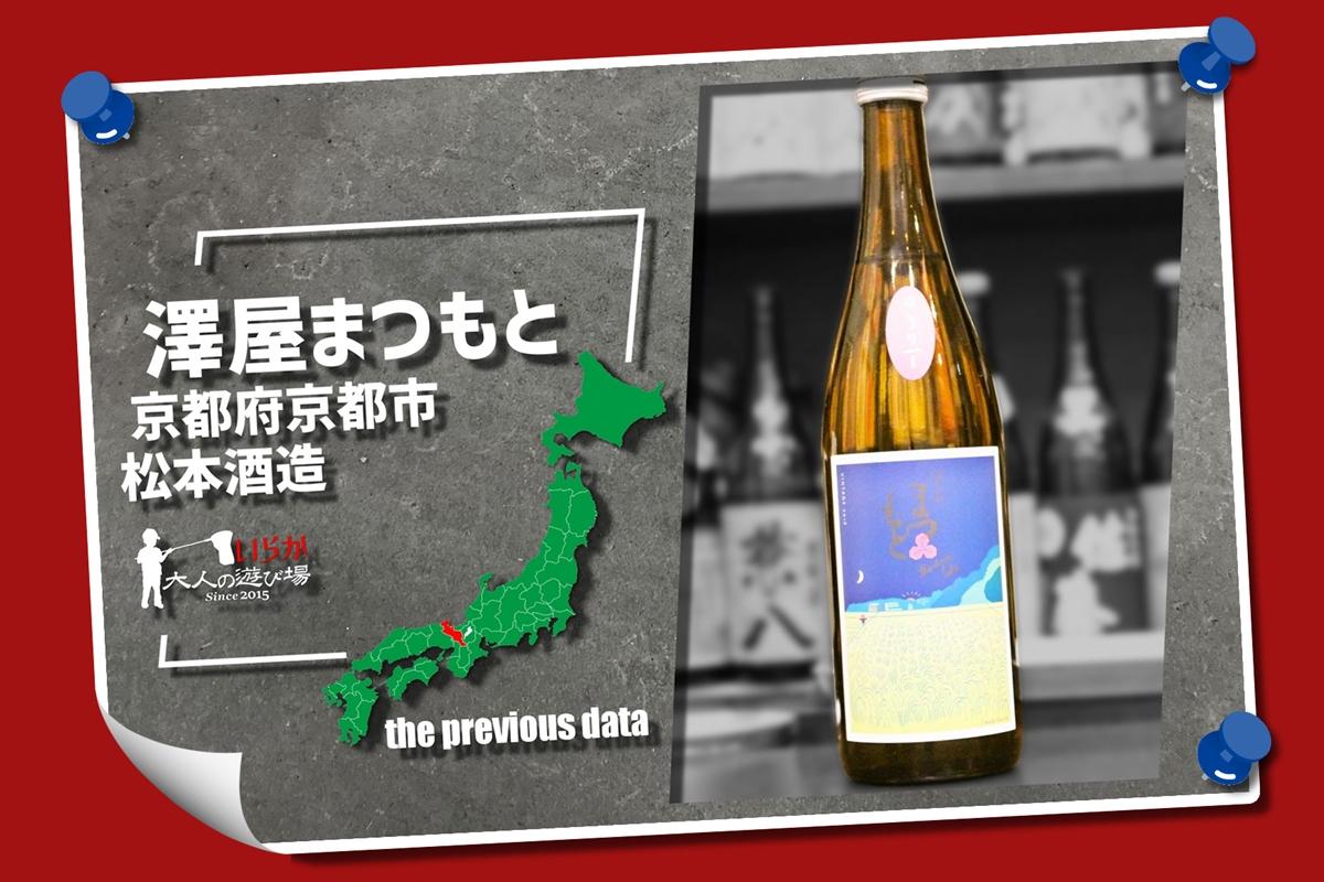 過去酒データ202105澤屋まつもと