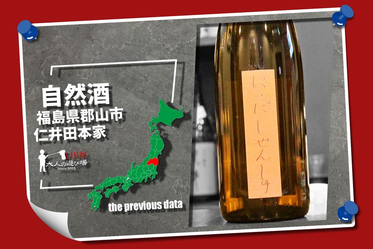 過去酒データ202105自然酒