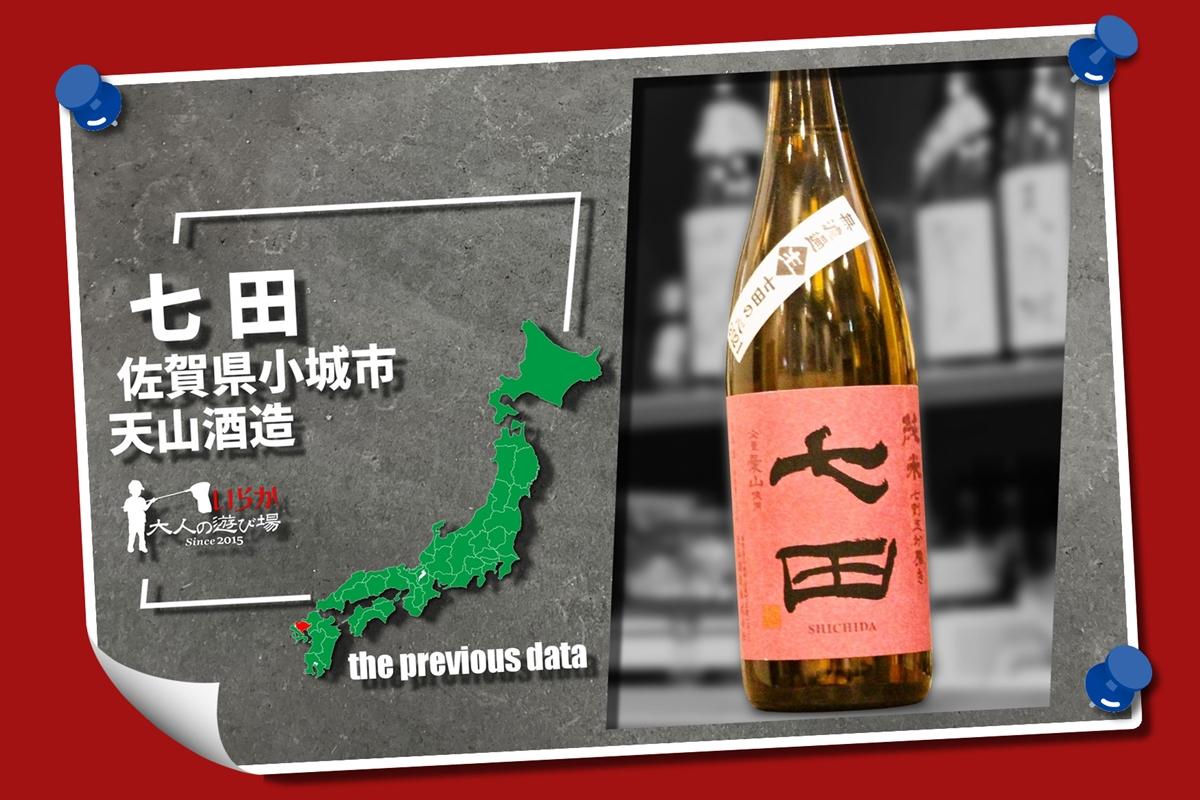 過去酒データ202105七田