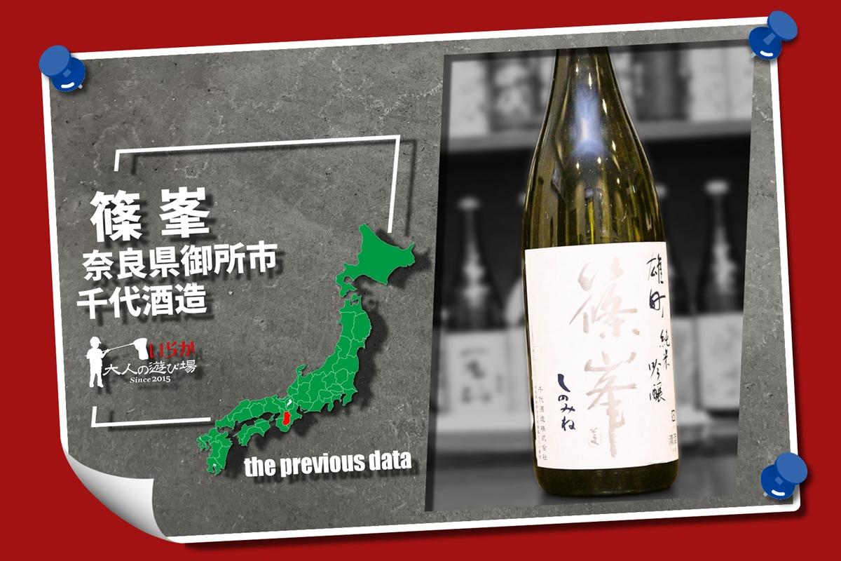 過去酒データ202105篠峯