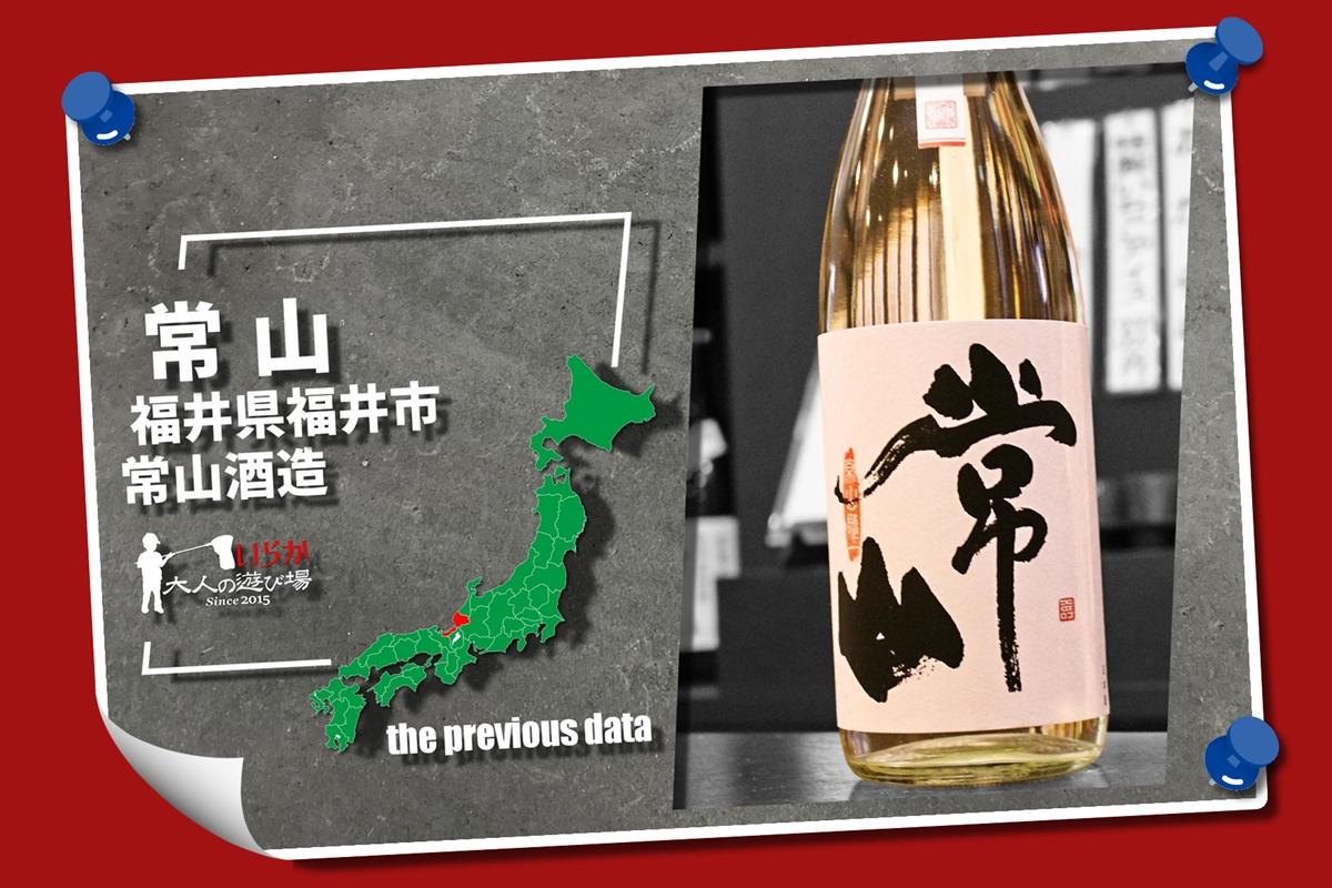 過去酒データ202105常山