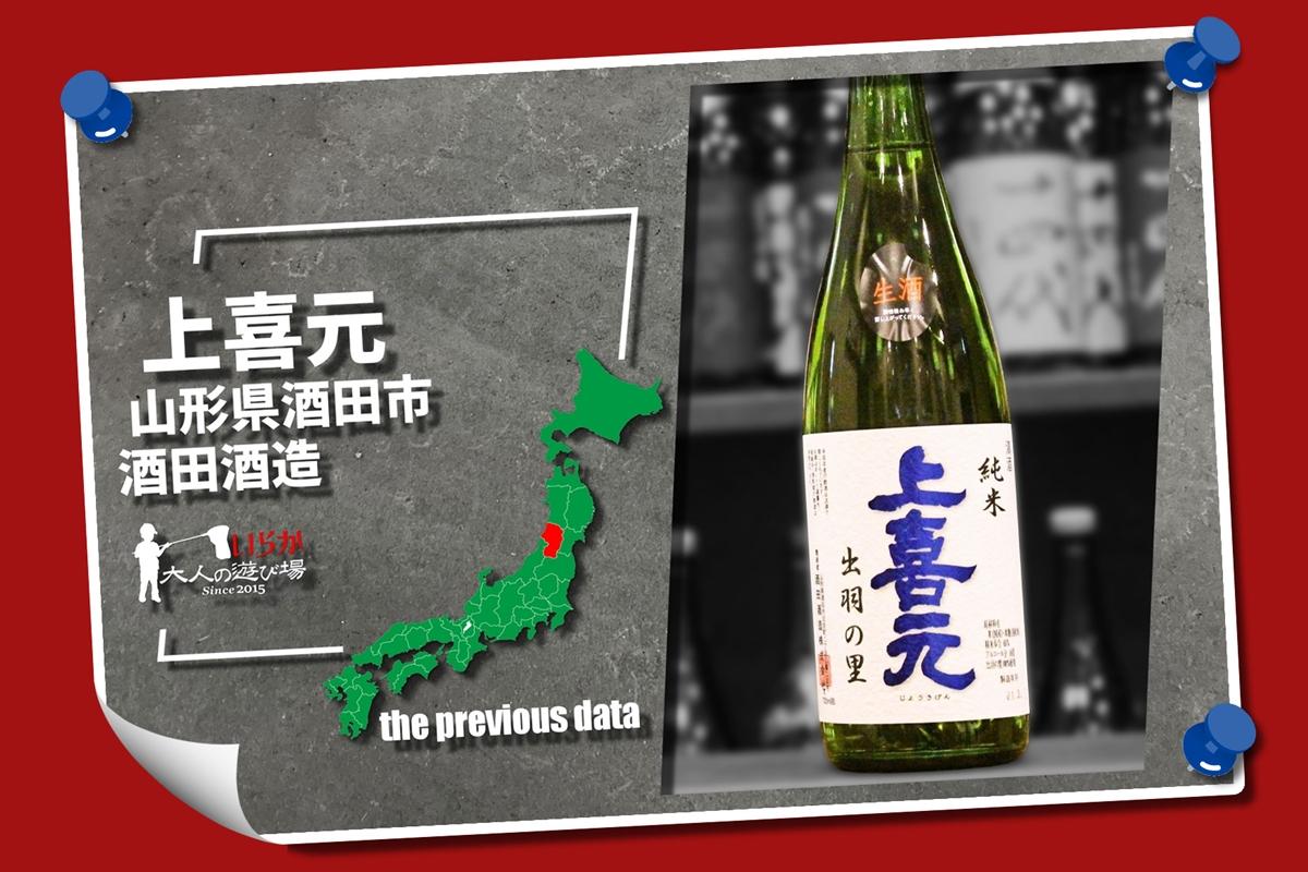 過去酒データ202105上喜元