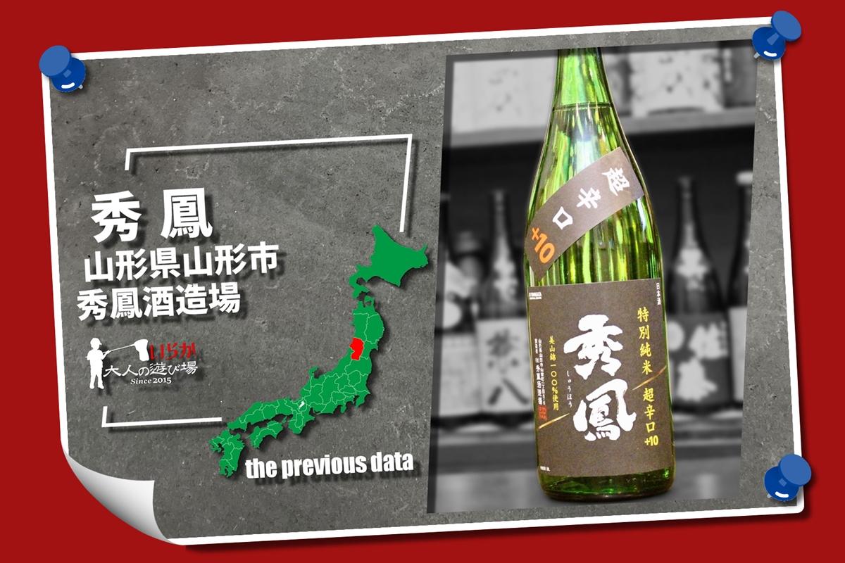 過去酒データ202105秀鳳