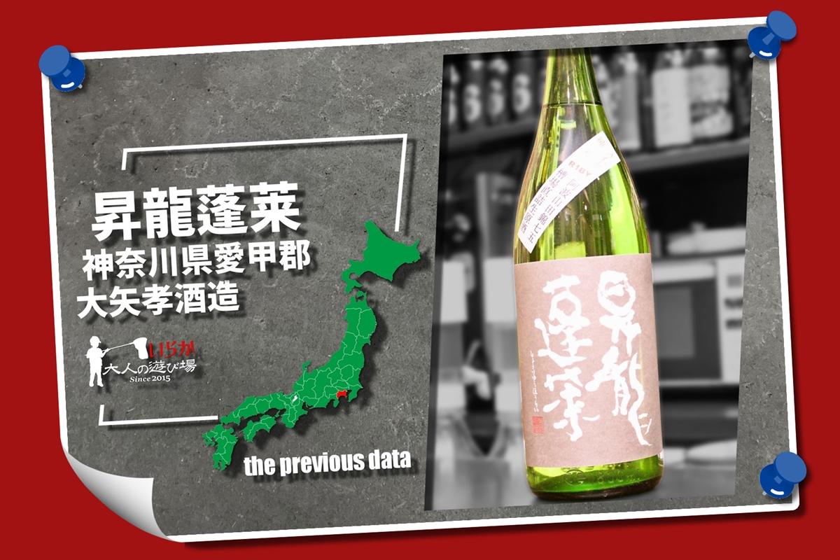 過去酒データ202105昇龍蓬莱