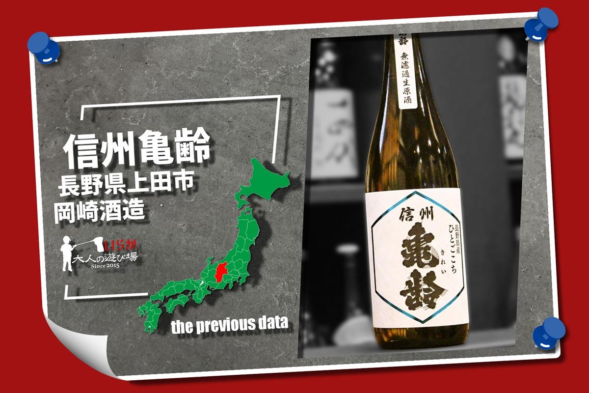 過去酒データ202105信州亀齢