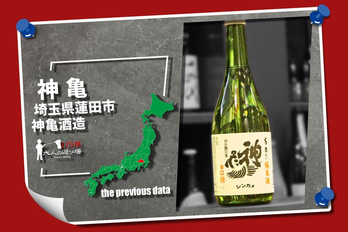 過去酒データ202105神亀