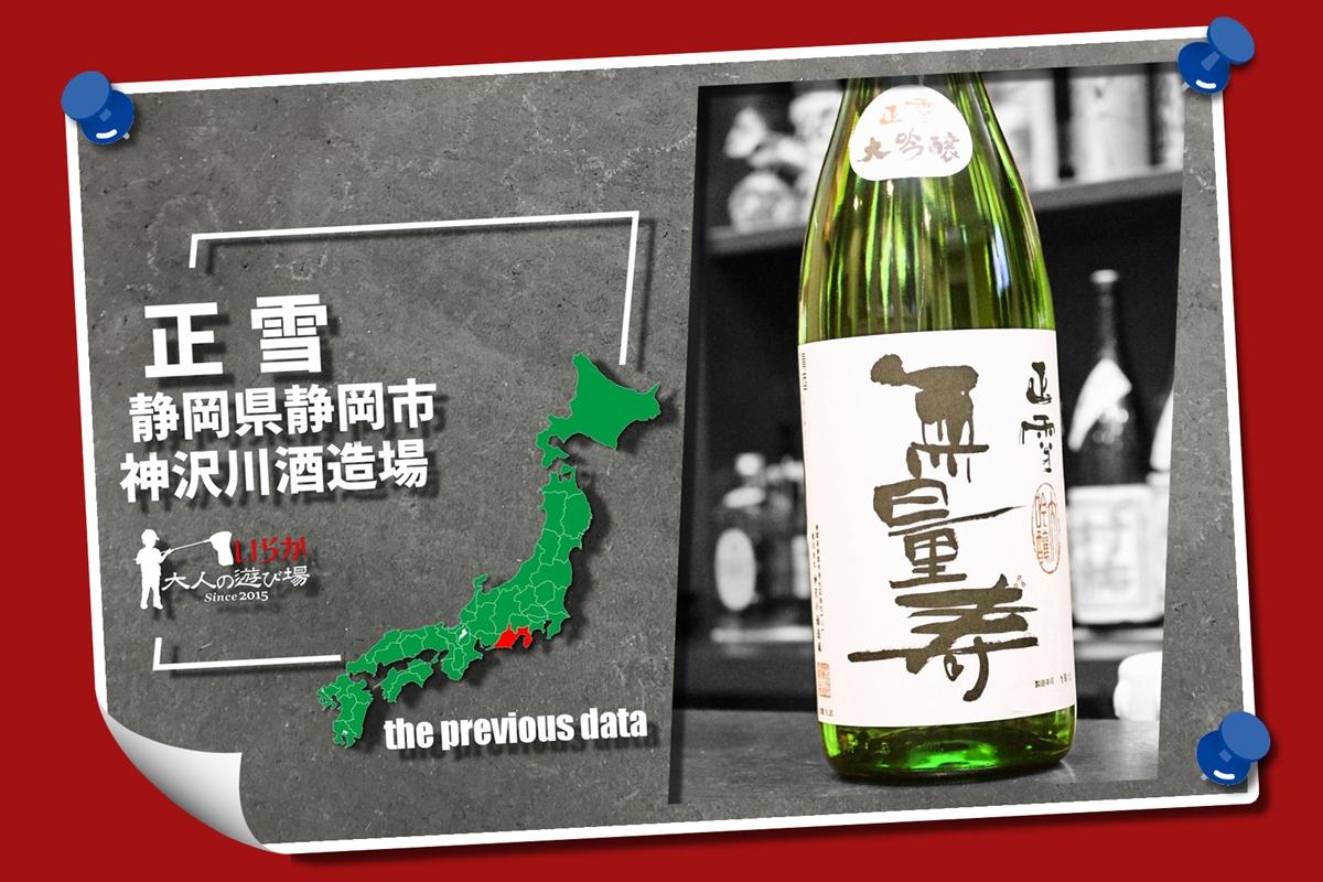 過去酒データ202105正雪