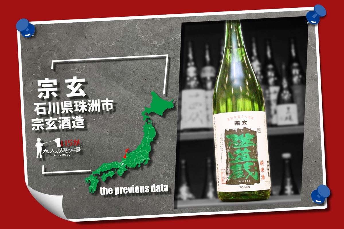 過去酒データ202105宗玄