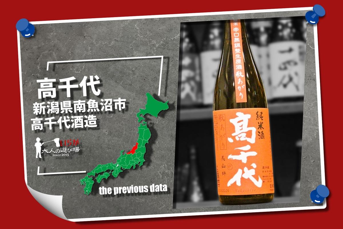 過去酒データ202105高千代