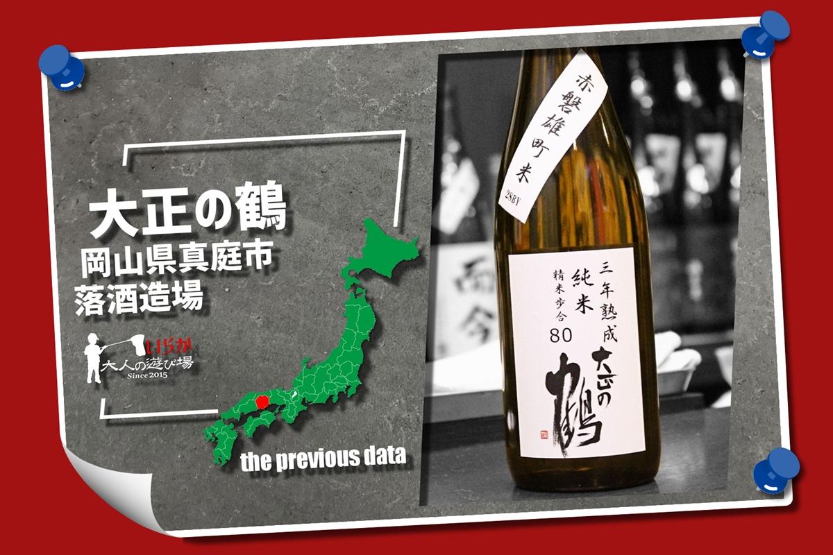 過去酒データ202105大正の鶴
