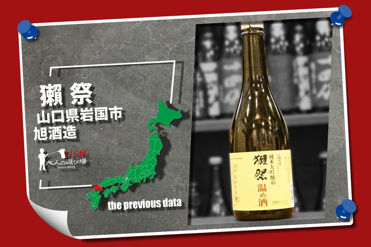 過去酒データ202105獺祭
