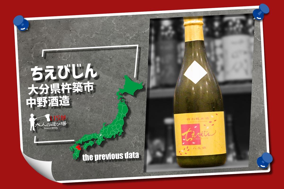 過去酒データ202105ちえびじん