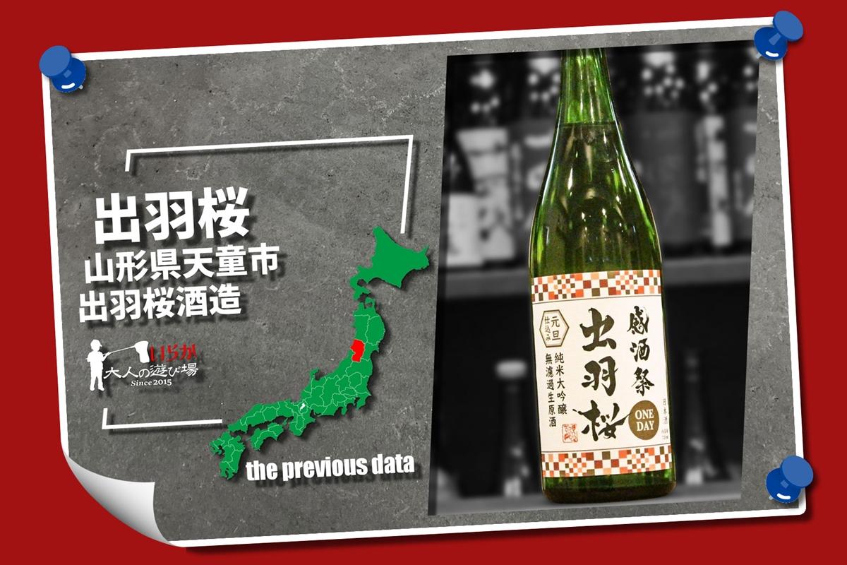 過去酒データ202105出羽桜