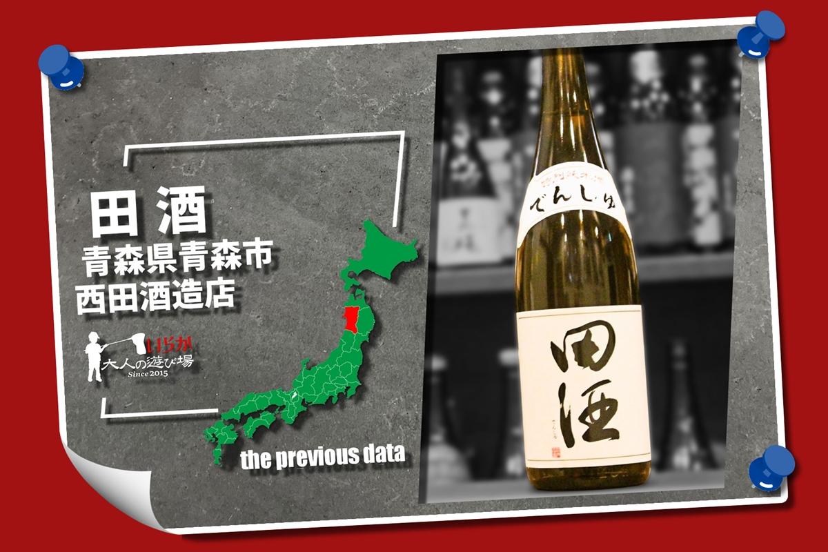過去酒データ202105田酒