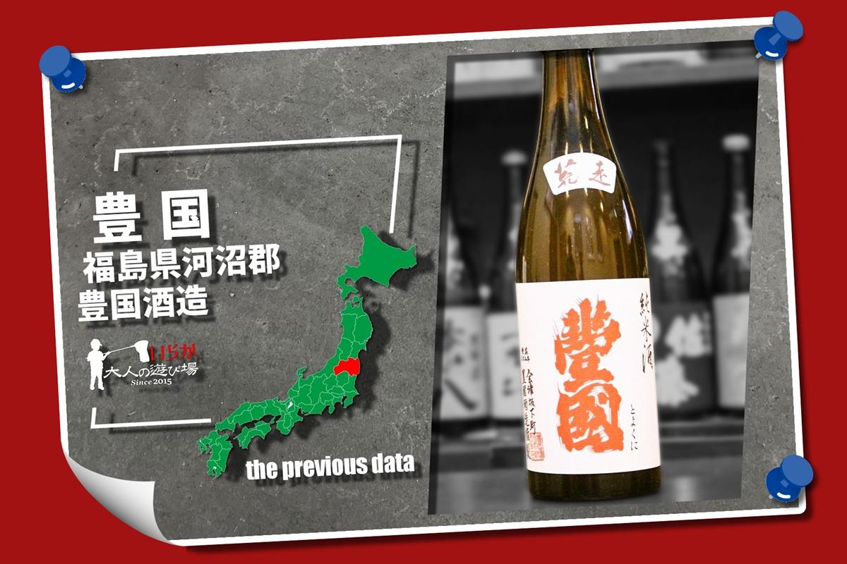 過去酒データ202105豊国