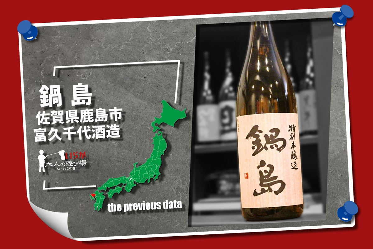 過去酒データ202105鍋島