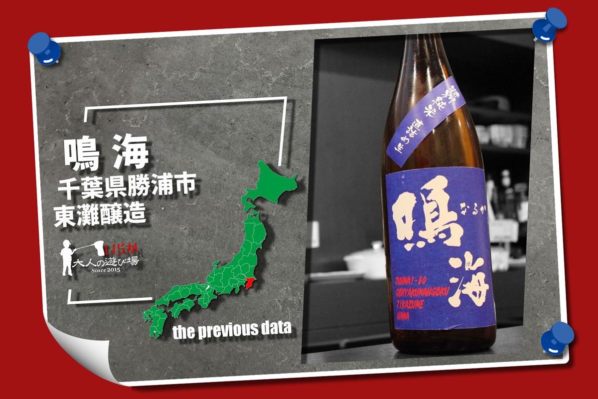 過去酒データ202105鳴海