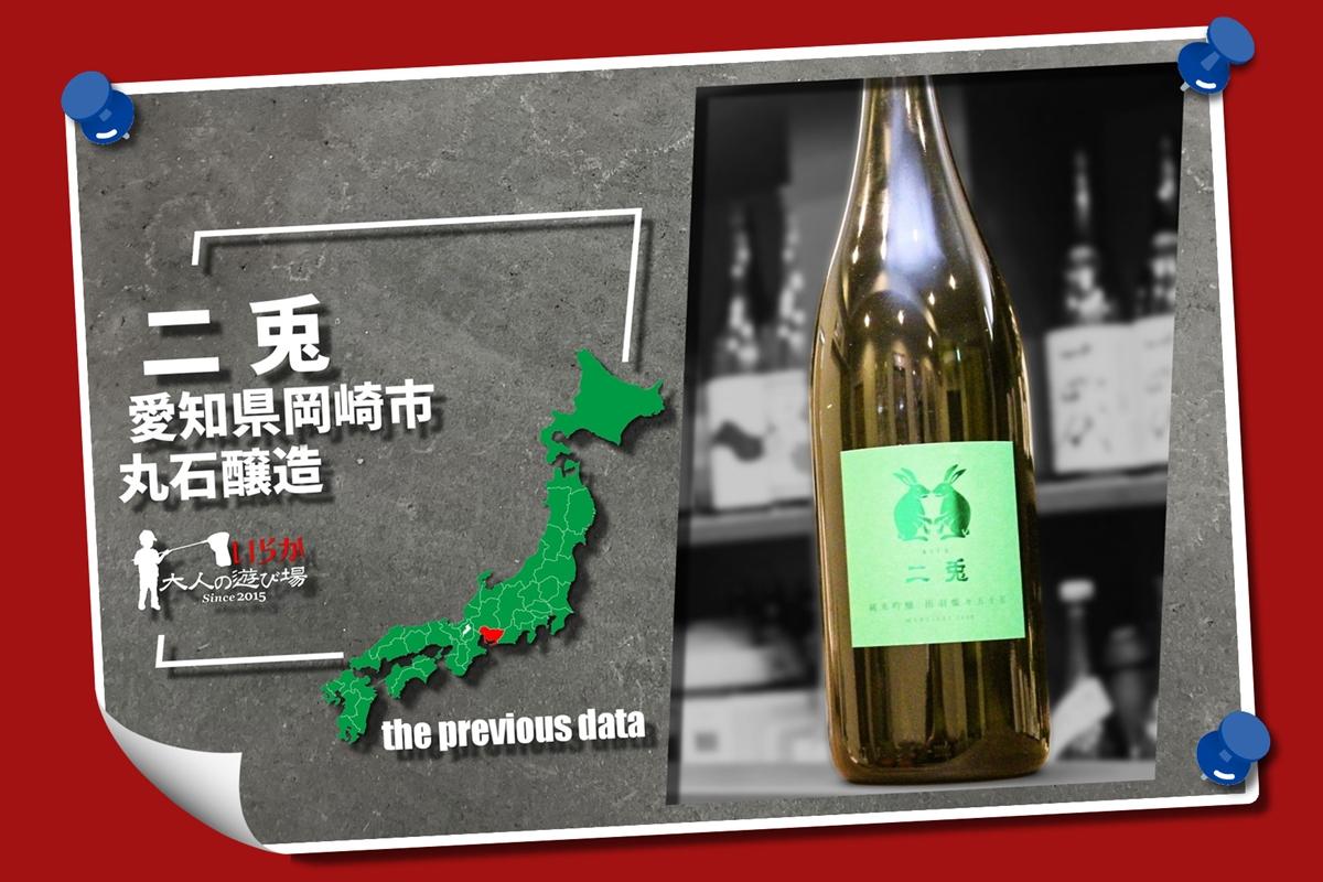 過去酒データ202105二兎