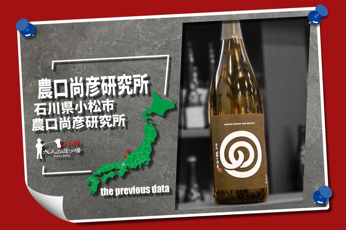 過去酒データ202105農口尚彦研究所