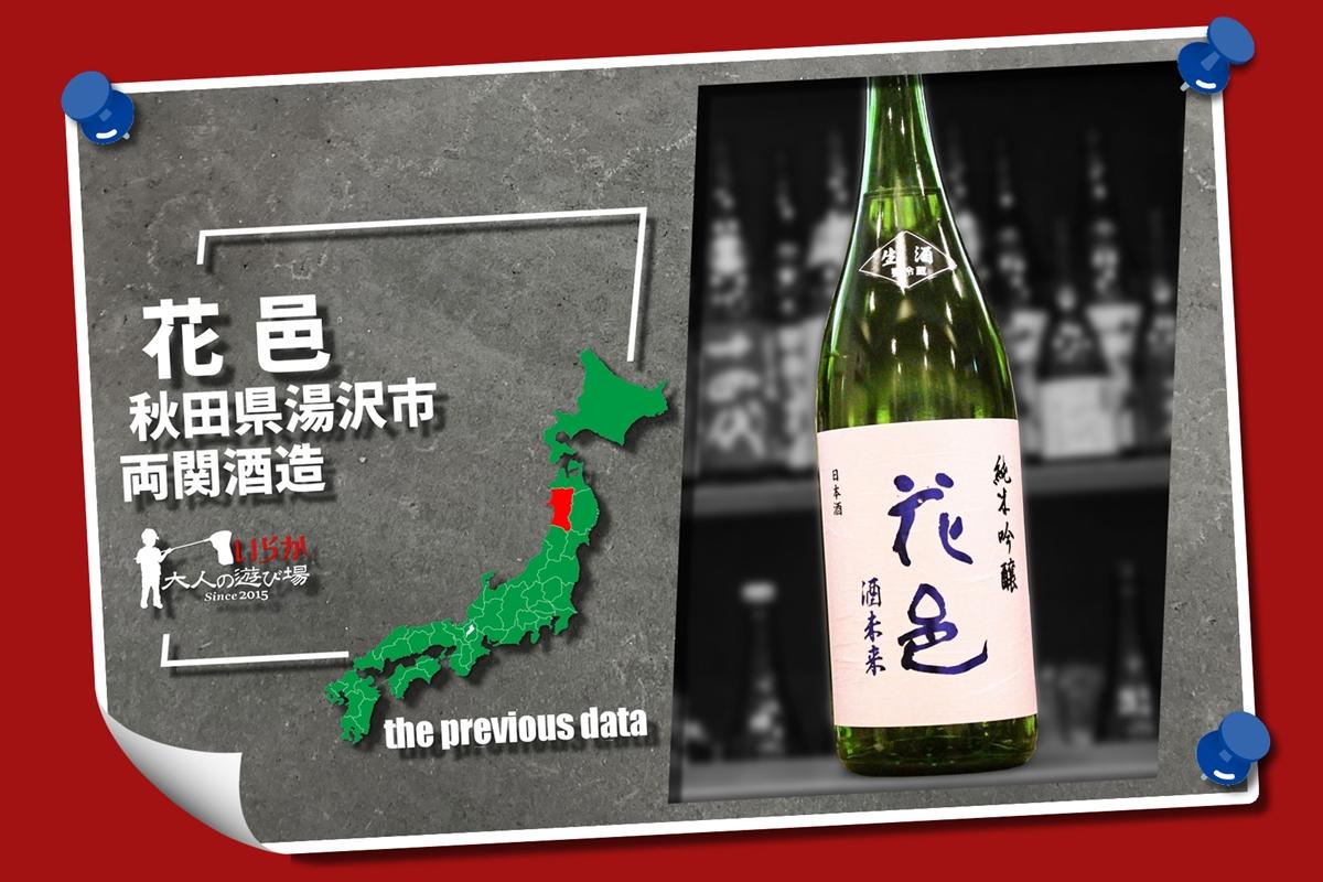 過去酒データ202105花邑