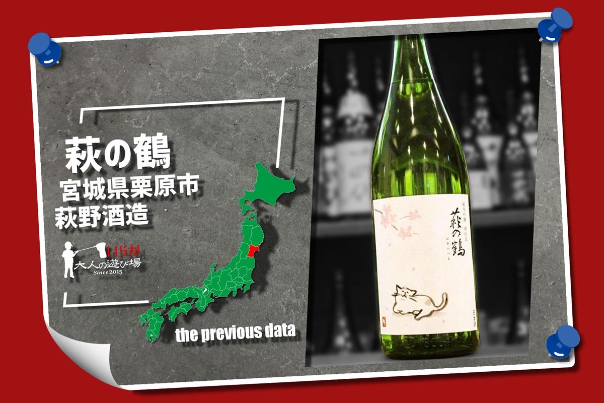 過去酒データ202105萩の鶴
