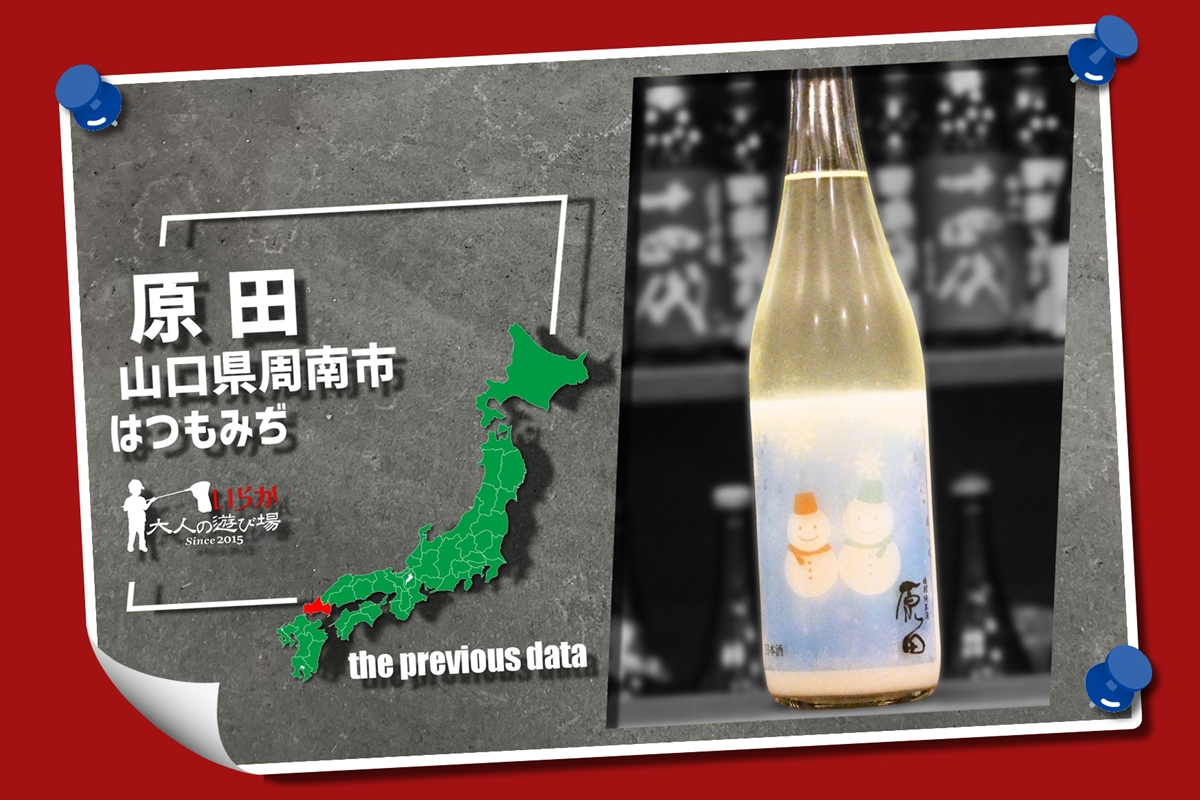 過去酒データ202105原田