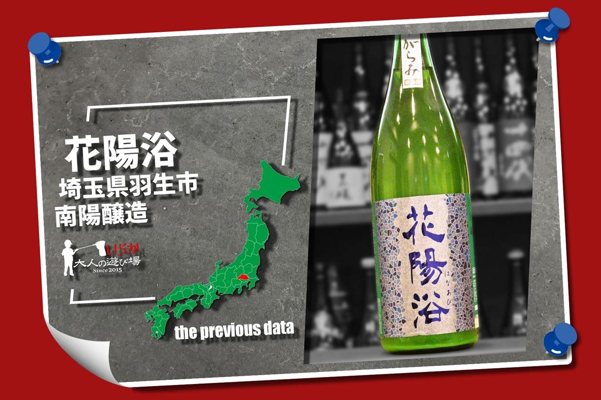 過去酒データ202105花陽浴