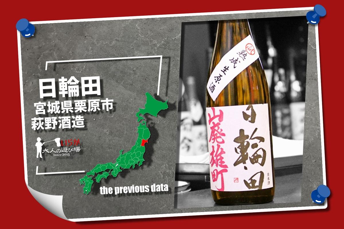 過去酒データ202105日輪田