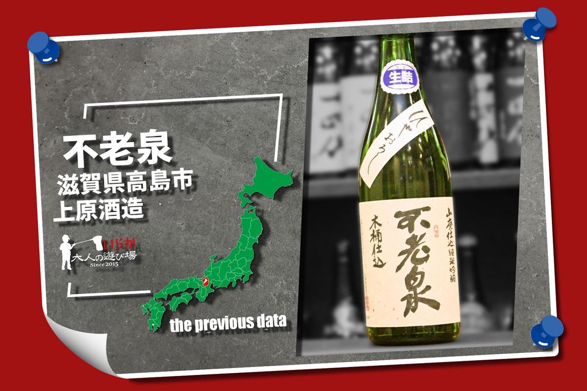 過去酒データ202105不老泉