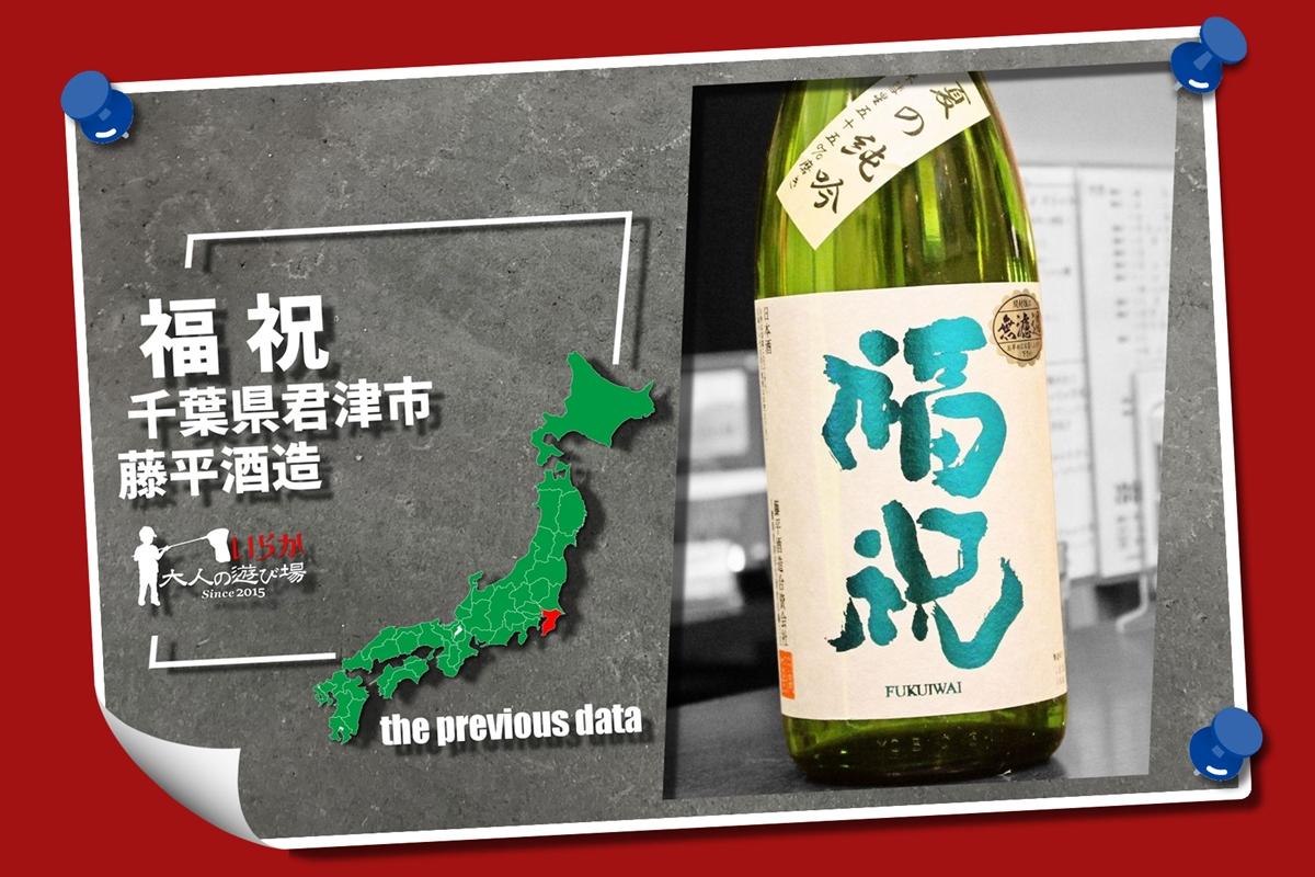 過去酒データ202105福祝