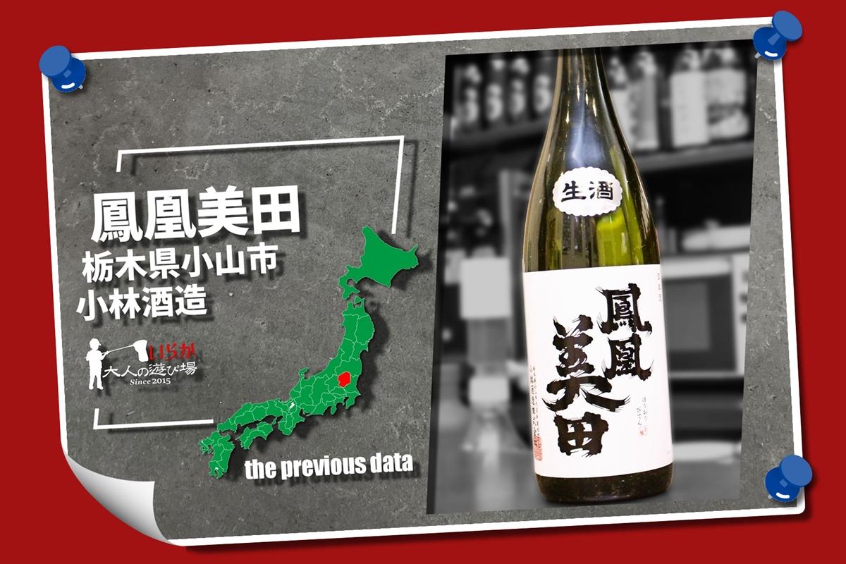 過去酒データ202105鳳凰美田
