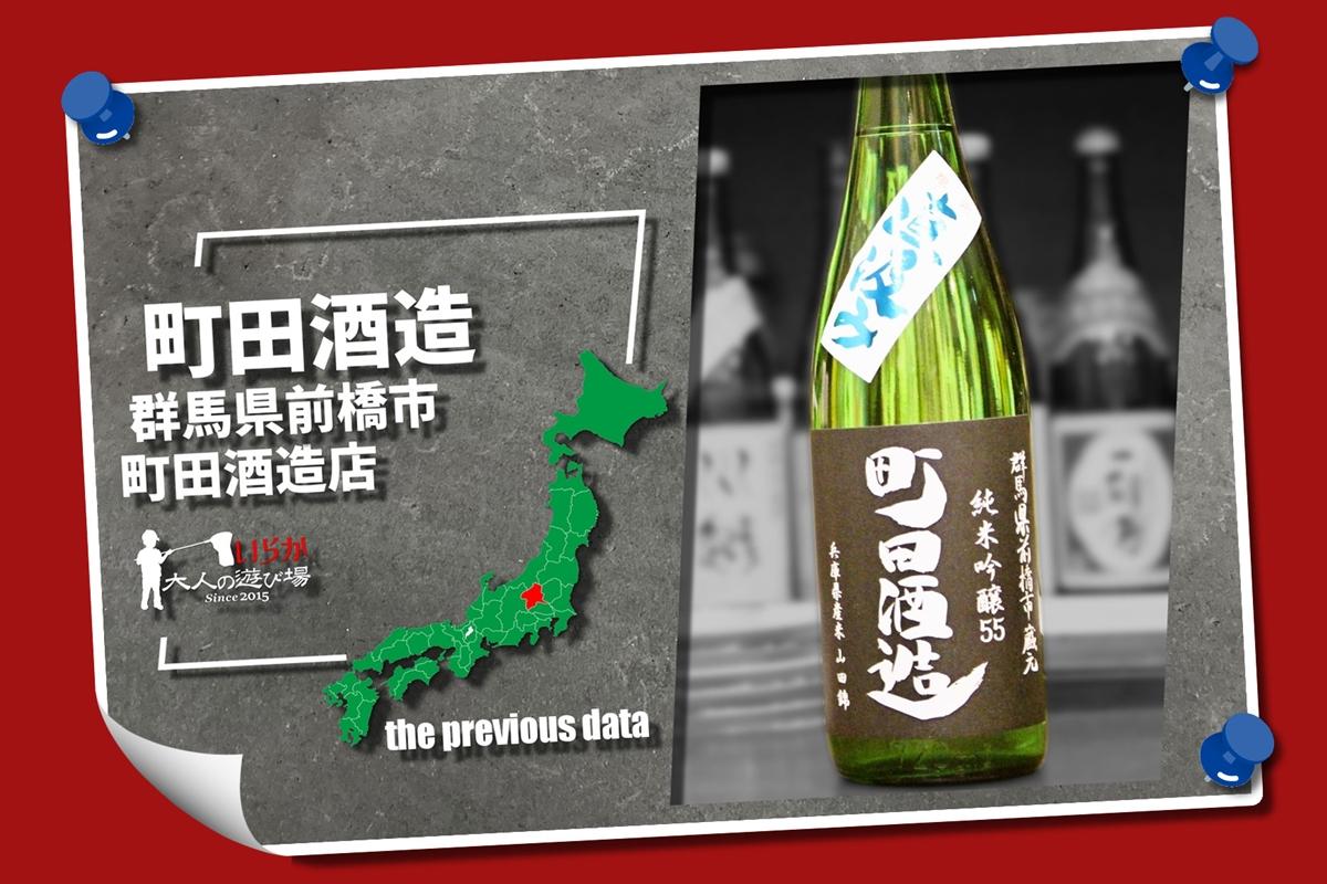 過去酒データ202105町田酒造